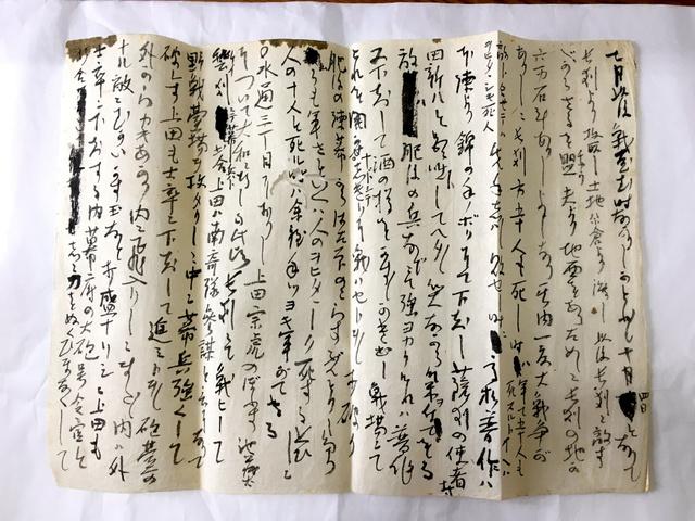 坂本龍馬の手紙3