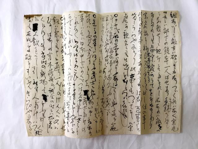 坂本龍馬の手紙4