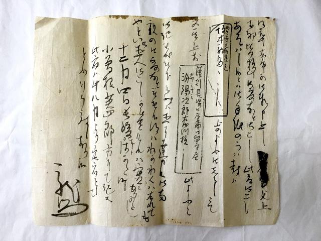 坂本龍馬の手紙6