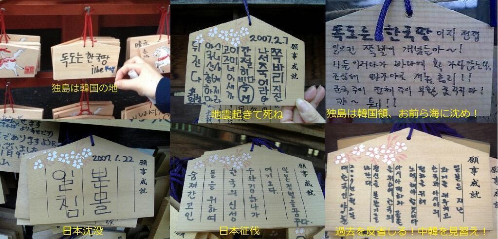朝鮮半島へ小学生を派遣する研修事業を中止3