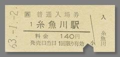 630102_糸魚川駅入場券