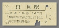 630103_只見駅入場券