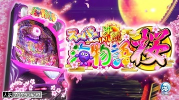 CRスーパー海物語IN沖縄4桜バージョン