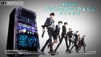 ぱちスロPSYCHO-PASSサイコパス