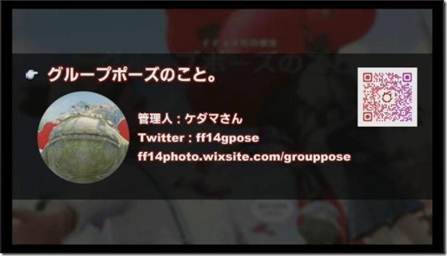 第19回コミュニティ放送「グループポーズのこと。」【FF14】
