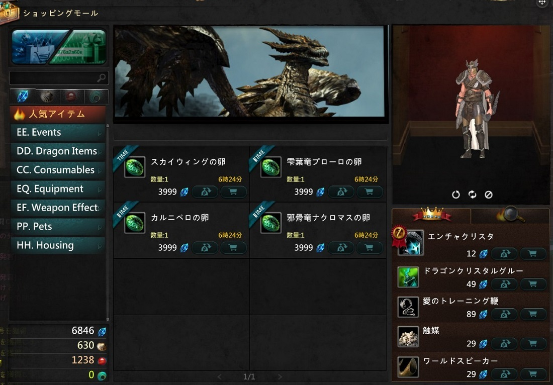 DragonsProphet_20170515_003725.jpg