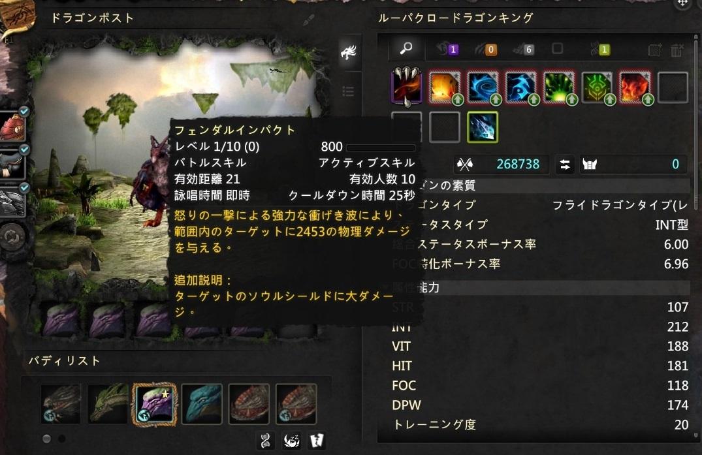 DragonsProphet_20170529_020911.jpg