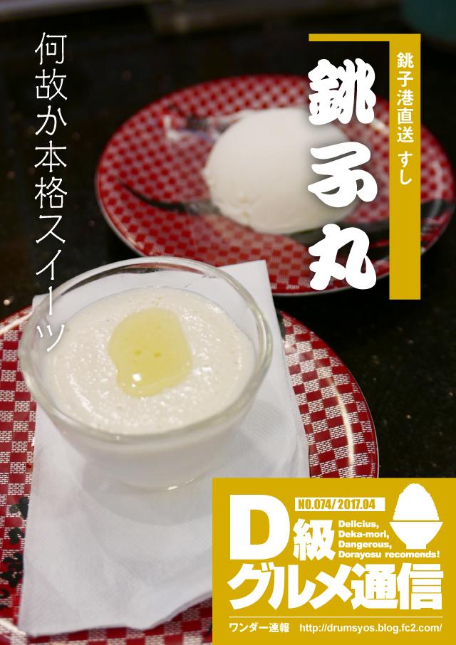 D級グルメ74-1