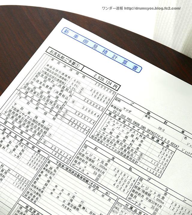 CX-3GPro02.jpg