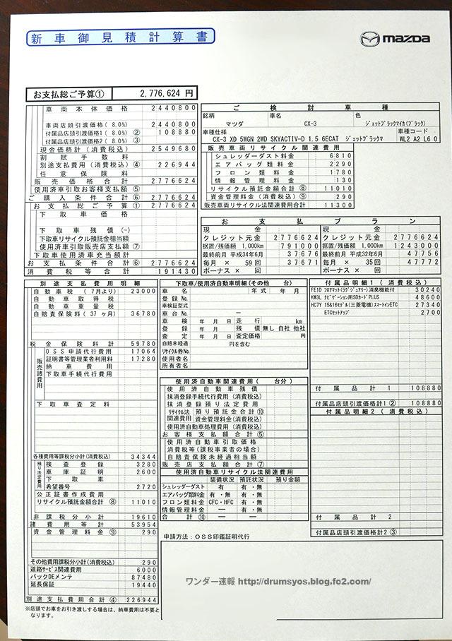 CX-3XDP01.jpg