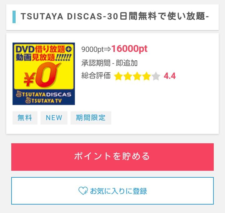 Tsutaya 無料 サンプル サンプルプログラムで ... - shop.tsutaya.co.jp