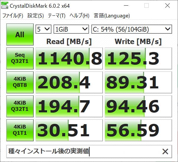 CrystalDiskMark6-C_2.png