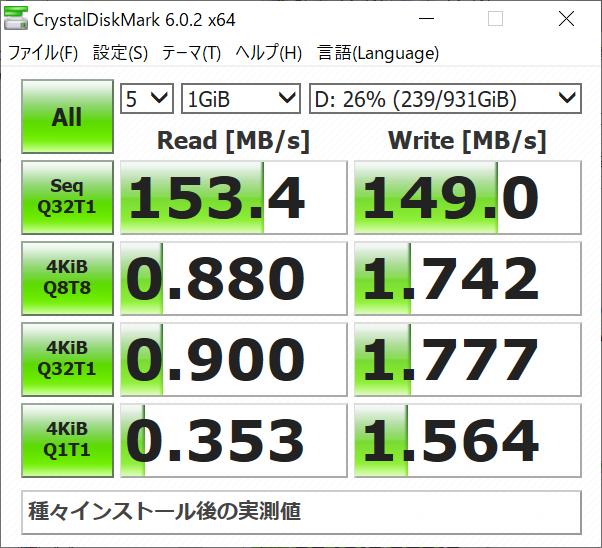 CrystalDiskMark6-D_2.png
