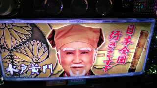 s_WP_20170514_15_07_04_Pro_水戸黄門_パネル