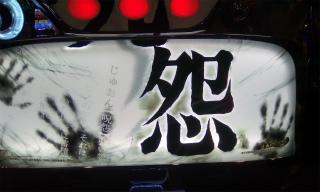 s_IMG_20170521_155648_呪怨_パネル