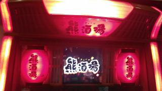 s_WP_20160811_09_05_33_Pro_熊酒場_上パネル