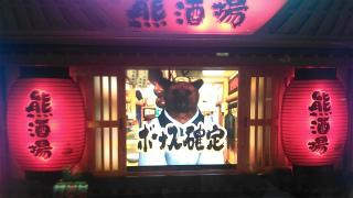 s_WP_20160811_09_11_33_Pro_熊酒場_おかみさん+ボーナス確定
