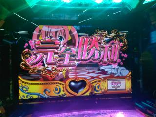 s_WP_20170704_19_08_50_Pro_しすくえパラダイス(シスタークエスト)_完全勝利!