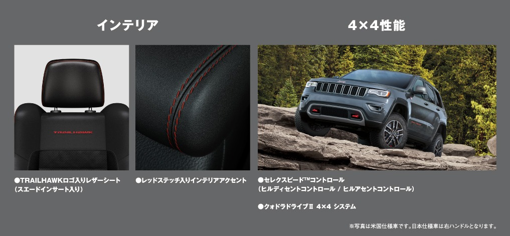 Grandcherokee trailhawk 特別装備2