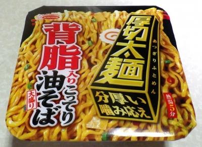 5/8発売 厚切太麺 背脂こってり油そば 大盛り