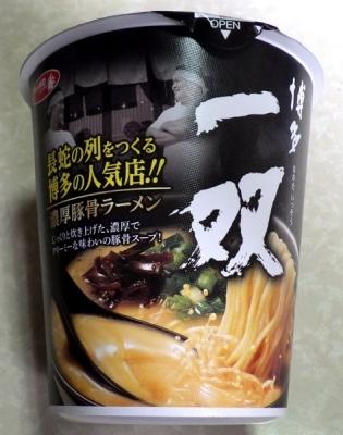 6/6発売 博多一双 濃厚豚骨ラーメン