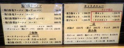 麺屋 一刃 メニュー(2017年6月)