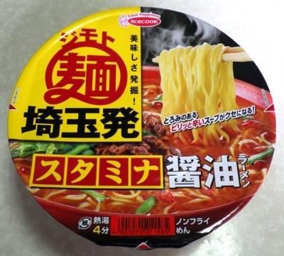7/3発売 美味しさ発掘! ジモト麺 埼玉発 スタミナ醤油ラーメン
