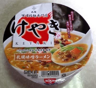 6/6発売 札幌味噌拉麺専門店 けやき 札幌味噌ラーメン
