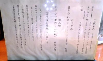 麺食堂88 メニュー(その2)