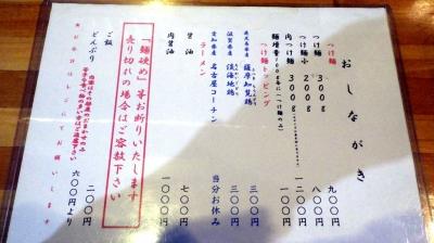 麺哲支店 麺野郎 メニュー(その1)