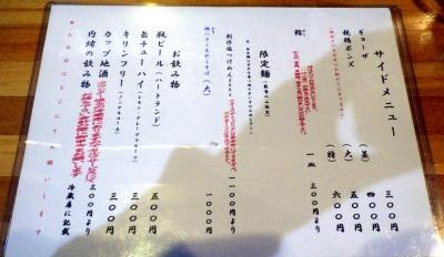 麺哲支店 麺野郎 メニュー(その2)