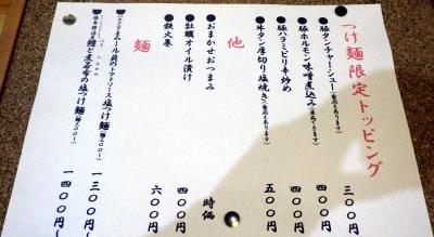 麺哲支店 麺野郎 張り出しメニュー(2017年5月)