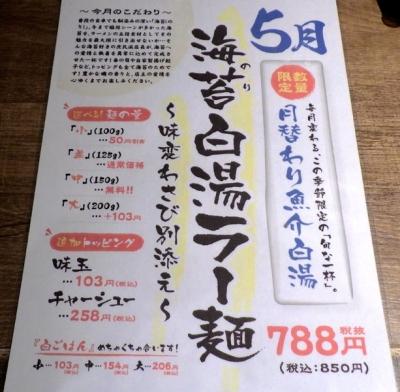 麺と心 7 海苔白湯ラー麺 ~味変わさび別添え~(メニュー紹介)