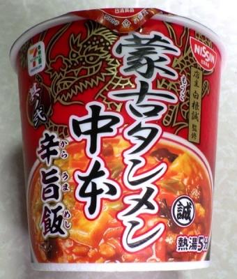 6/27発売 蒙古タンメン中本 辛旨飯 其ノ弐