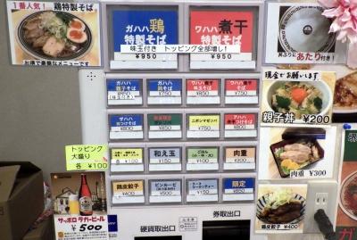 ムタヒロ 堺東店 券売機(2017年4月)