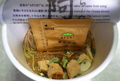 6/12発売 THE NOODLE TOKYO AFURI 限定柚子塩らーめん 全粒粉入り麺(内容物)