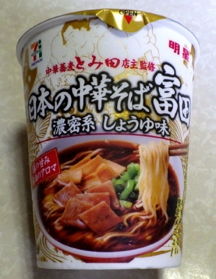 4/24発売 日本の中華そば富田 濃密系しょうゆ味