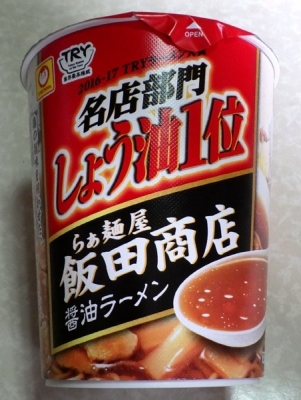 5/15発売 2016-17 TRY ラーメン大賞 名店部門 しょう油1位 飯田商店 醤油ラーメン