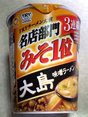 4/17発売 2016-17 TRY ラーメン大賞 名店部門 みそ1位 3連覇 大島 味噌ラーメン