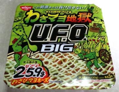 5/29発売 日清焼そば U.F.O. BIG わさマヨ地獄