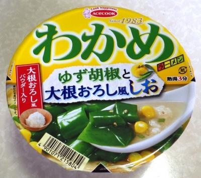 5/29発売 わかめラーメン ゆず胡椒と大根おろし風しお