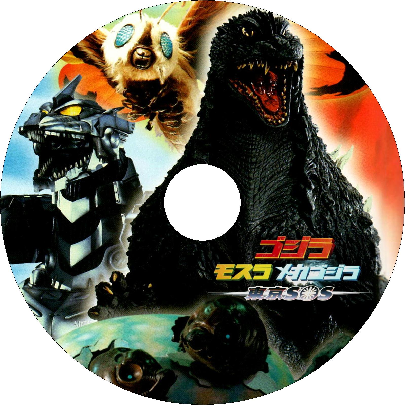 ゴジラ×モスラ×メカゴジラ 東京SOS ラベル3