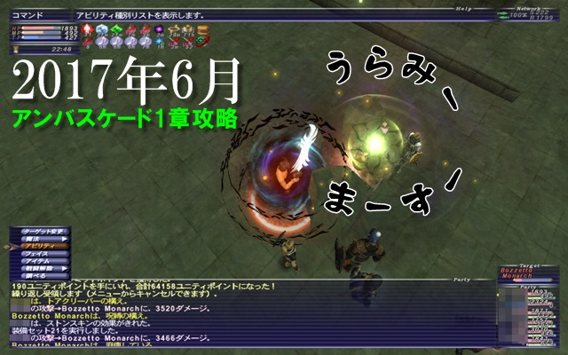 ff11ambas65.jpg