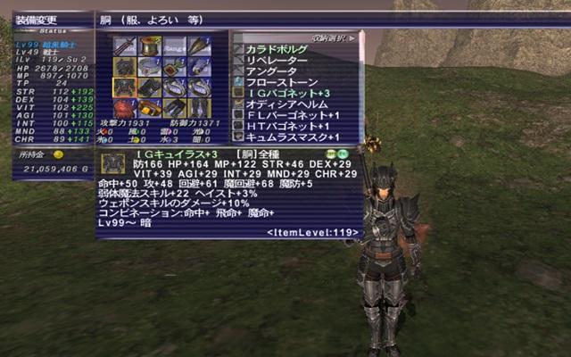 ff11ankoku119_3full02.jpg