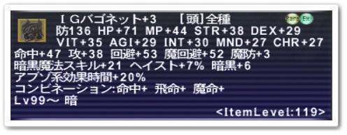 ff11ankoku119_3full03.jpg