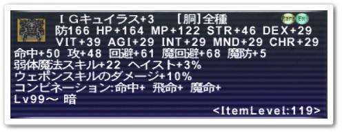 ff11ankoku119_3full04.jpg