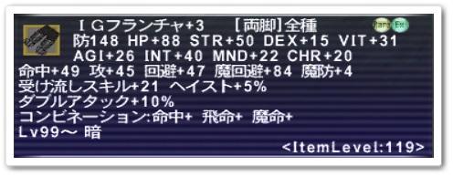 ff11ankoku119_3full06.jpg