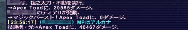 ff11apexjobpo44.jpg