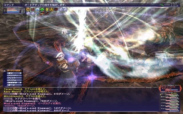 ff11cosmic09.jpg