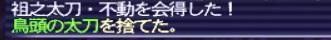 ff11gozaru29.jpg